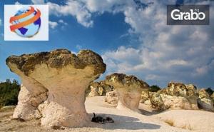 Еднодневна Екскурзия до Перперикон, Кърджали и Скалните Гъби през Март или Май