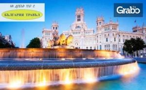 Ранни Записвания за Екскурзия до Испания и Португалия! 7 Нощувки със Закуски, Плюс Самолетен Транспорт