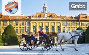 Европейски Чар в Сърбия! Екскурзия до Палич, Суботица, Сомбор и Келебия с 2 Нощувки със Закуски и Вечери, Плюс Транспорт