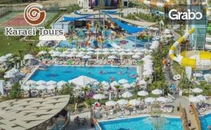 През Май в Сиде, <em>Анталия</em>! 7 Нощувки на База All Inclusive в Dream World Aqua Hotel*****, Плюс Самолетен Транспорт