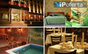 Еднодневен Пакет със Закуска и Вечеря в Парк Хотел Дряново