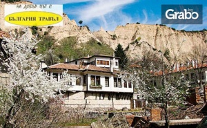 Екскурзия до Струмица! Нощувка със Закуска и Вечеря, Плюс Транспорт и Посещение на Мелник и Рупите