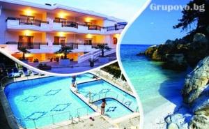 Лято на о. Тасос, на 80М. от Плажа! Нощувка на човек със Закуска + Басейн, Шезлонг и Чадър в Хотел Sirines, в Гърция!