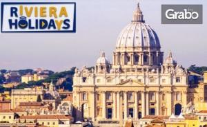 Екскурзия до Рим през Юли или Август! 3 Нощувки със Закуски, Плюс Самолетен Транспорт
