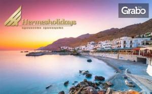 Екскурзия до Остров Крит през Юни или Юли! 4 Нощувки, Плюс Самолетен Транспорт