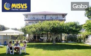 Почивка на Олимпийската Ривиера! 5 Нощувки със Закуски и Вечери в Хотел Thermaikos** в Коринос
