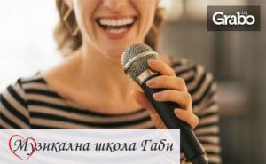 Индивидуален Урок по Класическо и Джаз Пеене за Начинаещи