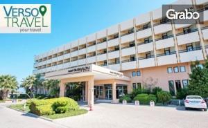 През Септември и Октомври в Чешме, Турция! 7 Нощувки на База All Inclusive в Хотел Babaylon****