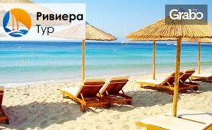 В Края на Май до Солун и Паралия Катерини! 3 Нощувки със Закуски и Вечери, Плюс Транспорт