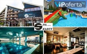 Еднодневен Делничен и Уикенд Пакет със Закуска, Обяд и Вечеря + Ползване на Спа и Аквапарк в Хотел Селект****, <em>Велинград</em>