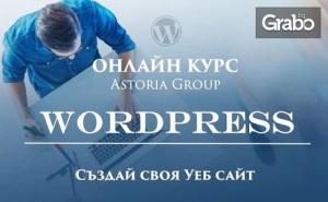 Двумесечен Онлайн Курс как да си Направим Уеб Сайт с Wordpress или как да Изработим Онлайн Магазин с Opencart