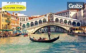 Екскурзия до Венеция! 3 Нощувки със Закуски, Плюс Транспорт и Възможност за Посещение на Милано и Верона