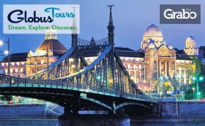 Лятна Екскурзия до Будапеща! 2 Нощувки със Закуски, Плюс Транспорт