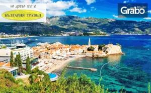 Last Minute Eкскурзия до Черногорската Ривиера! 4 Нощувки със Закуски и Вечери, Плюс Транспорт