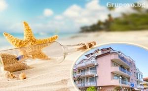 Лято в <em>Китен</em> на 150М. от Плажа! Нощувка за Двама, Трима или Четирима на Супер Цена в Семеен Хотел Морска Звезда