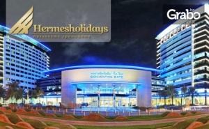 През Май или Юни в <em>Дубай</em>! 7 Нощувки със Закуски в Хотел Ibis One Central***, Плюс Самолетен Транспорт