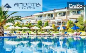 Почивка за Двама на Халкидики! 4 или 5 Нощувки със Закуски и Вечери или Ultra All Inclusive - в Xenios Anastasia Resort & Spa*****