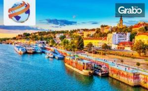 През Август до <em>Белград</em> - Градът на Сава и Дунав! Екскурзия с 2 Нощувки със Закуски, Плюс Транспорт