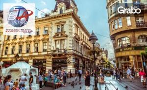 Посети Най-Големия Бирен Фестивал в Източна Европа! Екскурзия до <em>Белград</em> с Нощувка, Закуска и Транспорт