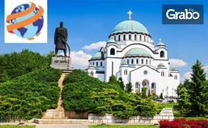 Лятна Екскурзия до <em>Белград</em>! Нощувка със Закуска, Плюс Транспорт и Възможност за Посещение на Нови Сад