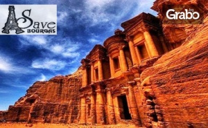 Екскурзия до Акаба, Аман, Витлеем и Йерусалим! 5 Нощувки със Закуски и Вечери, Плюс Самолетен Транспорт,