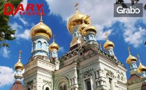 Опознай Украйна и Молдова! Екскурзия до <em>Одеса</em>, Киев и Кишинев с 3 Нощувки, Закуски и Транспорт
