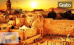 Екскурзия до Израел! 3 Нощувки със Закуски и Вечери, Плюс Самолетен Транспорт от <em>Варна</em>