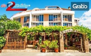Цяло Лято на Море Край <em>Равда</em>! 5, 6 или 7 Нощувки със Закуски в Хотел Копакабана