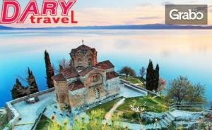 Екскурзия до <em>Охрид</em>, Скопие и Каньона Матка! 2 Нощувки със Закуски, Плюс Транспорт