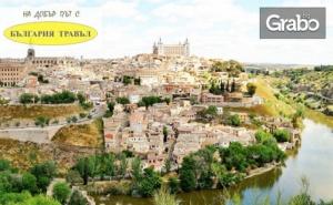 Екскурзия до Мадрид през Септември! 3 Нощувки със Закуски, Плюс Самолетен Транспорт