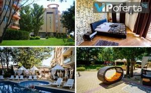 Еднодневен Пакет на База All Inclusive в Хотел Сънрайз, Приморско