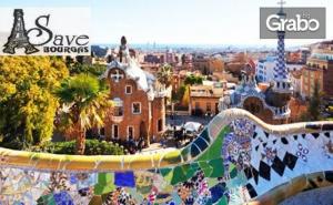 Наесен до Барселона, Марсилия, Кан, Ница, Монако и Милано! 5 Нощувки със Закуски, 3 Вечери и Самолетен Транспорт