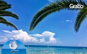 Почивка на Олимпийската Ривиера! 5 Нощувки със Закуски и Вечери, Плюс Транспорт и Посещение на Солун