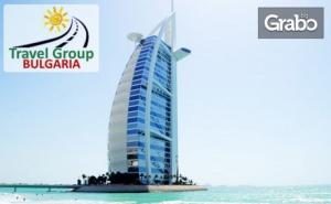 Ранни Записвания за Дубай! Екскурзия с 4 Нощувки със Закуски, Плюс Самолетен Билет