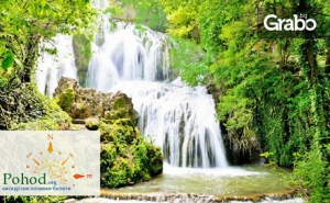 Еднодневна Екскурзия до Крушунските Водопади, Ловеч и Деветашката Пещера на 22 Юни
