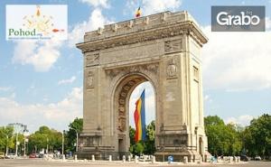 Екскурзия до <em>Русе</em> и Букурещ през Юни! Нощувка със Закуска, Плюс Транспорт