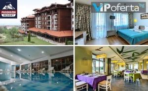 Пакети със Закуска и Вечеря + Ползване на Спа в Хотел Панорама Ризорт****, <em>Банско</em>
