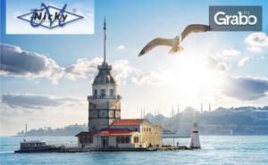 Екскурзия до <em>Истанбул</em> през Юни! 2 Нощувки със Закуски, Плюс Транспорт и Посещение на Одрин
