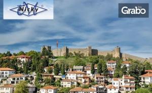 Екскурзия до <em>Охрид</em> през Септември или Октомври! 2 Нощувки със Закуски и Вечери, Плюс Транспорт