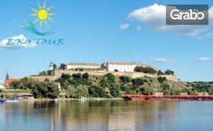 Екскурзия до Белград по Време на Бирфеста през Август! Нощувка със Закуска, Плюс Транспорт
