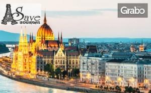 Екскурзия до Будапеща, <em>Виена</em>, Братислава, Прага, Дрезден и Берлин! 6 Нощувки със Закуски, Плюс Самолетни Билети