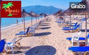 Посети Плажа Амолофи! Еднодневна Екскурзия до Неа Перамос