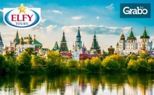 Екскурзия до Москва и Санкт Петербург! 7 Нощувки със Закуски и Вечери, Плюс Самолетен Транспорт