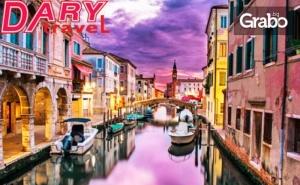 Екскурзия до Верона и Милано! 3 Нощувки със Закуски, Плюс Самолетен Транспорт и Възможност за Венеция