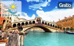 Екскурзия до Венеция, Падуа, Верона и <em>Загреб</em>! 3 Нощувки със Закуски, Плюс Транспорт