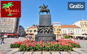 През Юни в Сърбия! Еднодневна Екскурзия до Пирот и Ниш