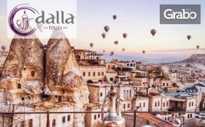 Екскурзия до Анкара, Кападокия и Истанбул! 4 Нощувки със Закуски, Плюс Транспорт и Посещение на Одрин