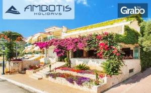 Почивка за Двама на <em>Халкидики</em>! 5 или 7 Нощувки със Закуски и Вечери в Хотел Xenios Loutra Beach***