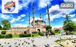 През Юли в Турция! Еднодневна Екскурзия до <em>Одрин</em> с Посещение на Най-Новия Мол Erasta и Margi Outlet