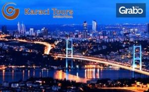 Екскурзия до Истанбул и Одрин! 2 Нощувки със Закуски, Плюс Транспорт от <em>София</em>